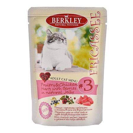 Корм влажный для кошек Berkley №3 фрикасе 100г птица с куриными сердечками и ягодами в желе консервированный