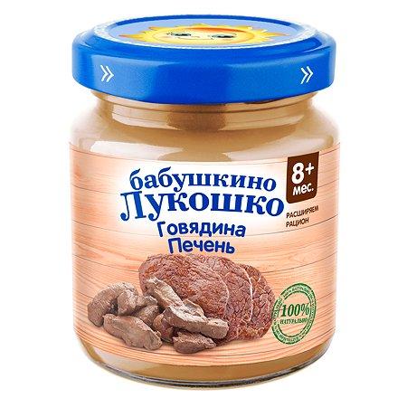 Пюре Бабушкино лукошко говядина-печень 100 г с 8 мес+