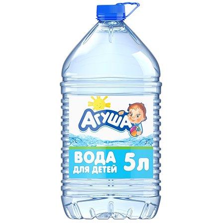 Вода Агуша детская 5л с 0месяцев