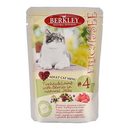 Корм влажный для кошек Berkley №4 фрикасе 100г индейка с ягненком и ягодами в желе консервированный