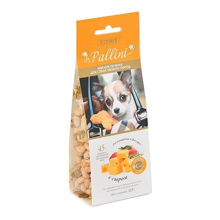 Лакомство для собак TITBIT Pallini Печенье с сыром 125 г