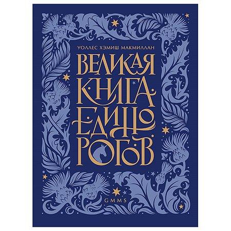 Книга ПИТЕР Великая книга Единорогов