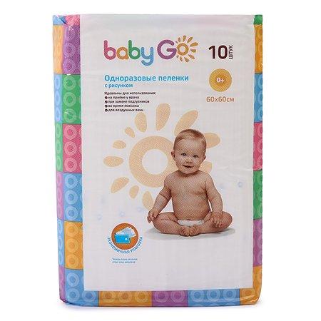 Пеленки Baby Go 60*60 10шт