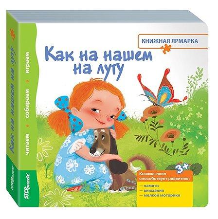 Книжка-игрушка Step Puzzle Как на нашем на лугу