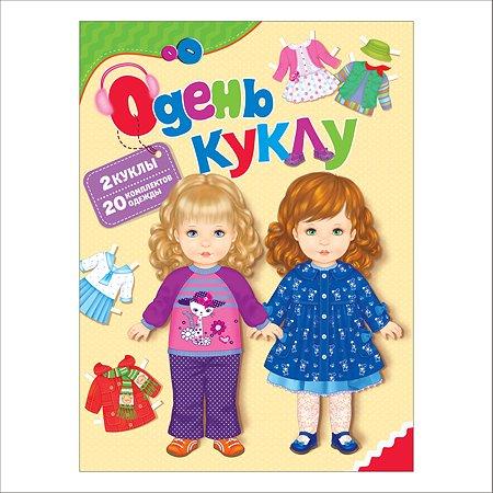 Книга Росмэн Одень куклу