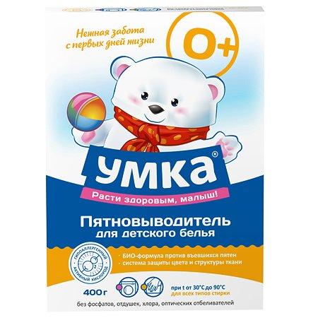 Пятновыводитель Умкa детский 400 гр
