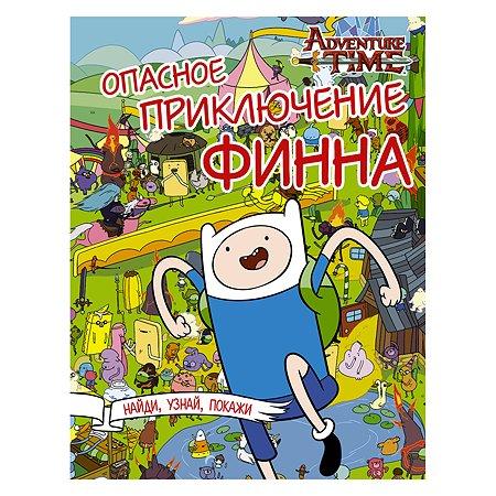 Книга АСТ Опасное приключение Финна