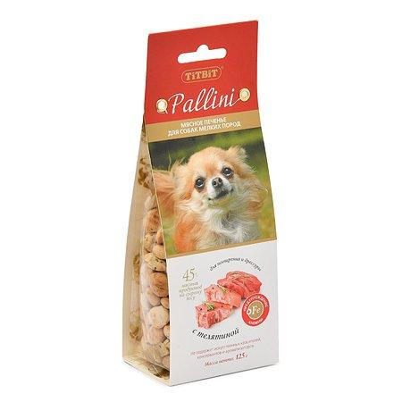 Лакомство для собак TITBIT Pallini Печенье с телятиной 125г