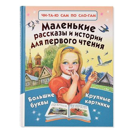 Книга АСТ Маленькие рассказы и истории для первого чтения