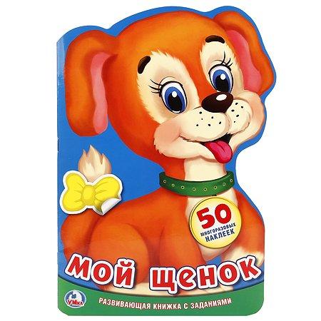 Книга УМка Мой щенок с наклейками в форме персонажа