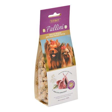 Лакомство для собак TITBIT Pallini Печенье с ягненком 125 г