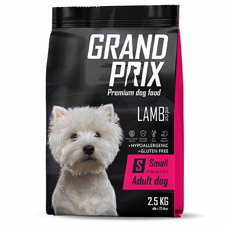 Корм для собак Grand Prix Small Adult ягненок 2.5кг