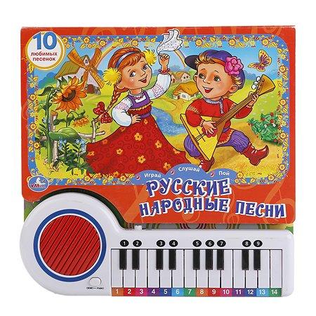 Книга УМка Русские народные песни книга пианино с 23 клавишами