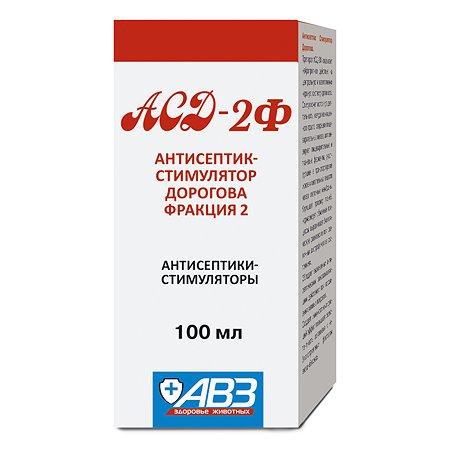 Препарат для животных АВЗ АСД-2Ф 100мл