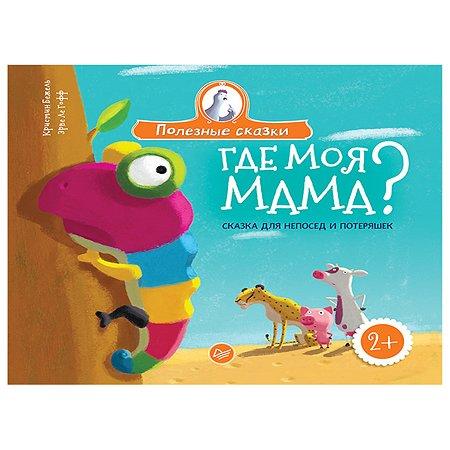Книга ПИТЕР Где моя мама Сказка для непосед и потеряшек
