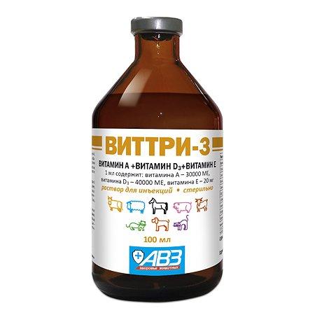 Препарат витаминный для животных АВЗ Виттри-3 100мл