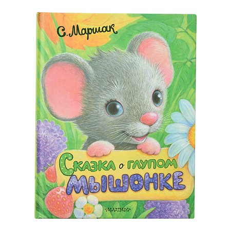 Книга АСТ Сказка о глупом мышонке