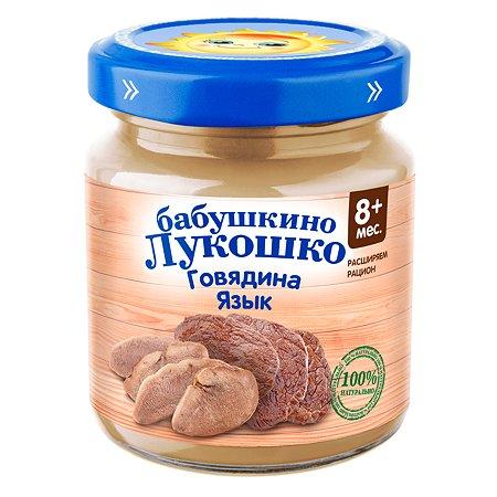Пюре Бабушкино лукошко говядина-язык 100 г с 8 мес+