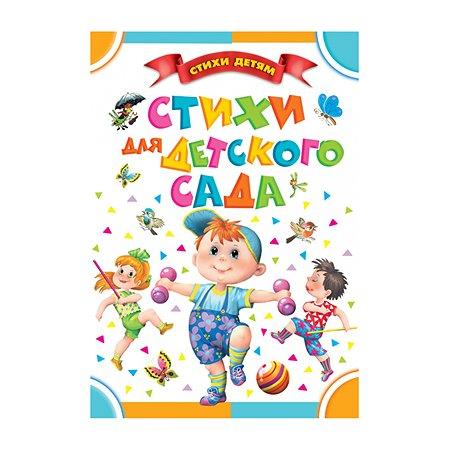 Стихи для детского сада АСТ Маршак С.Я.Барто А.Л.Чуковский К.И.