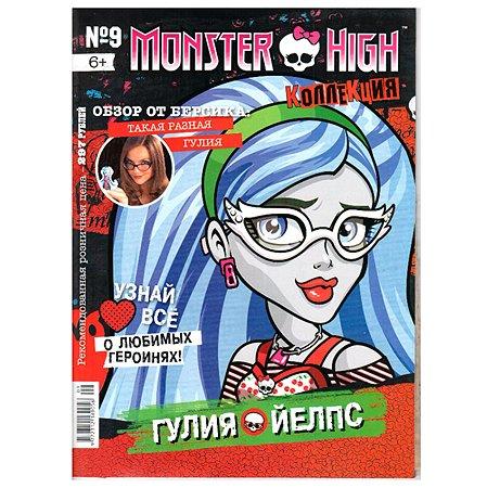 Журнал 2 в 1 ORIGAMI Коллекция Monster High в ассортименте