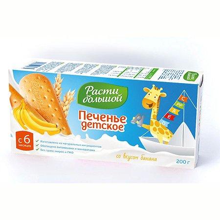 Печенье детское Расти Большой Банан 200 г