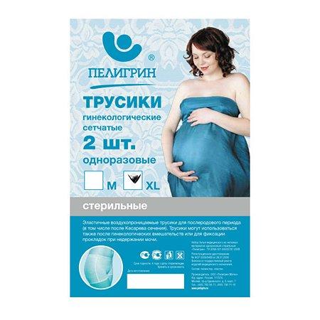 Трусы гинекологические Пелигрин послеродовые стерильные XL 2шт
