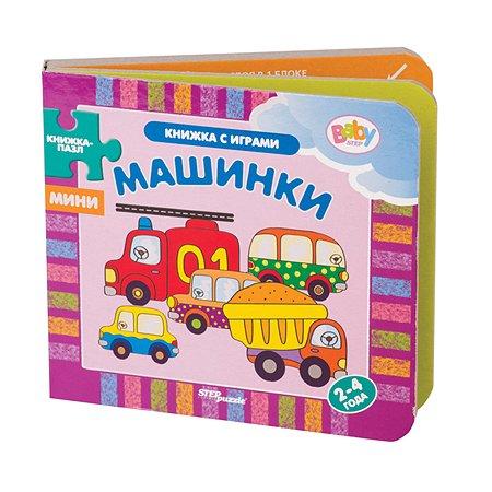 Книжка-игрушка Step Puzzle Машинки