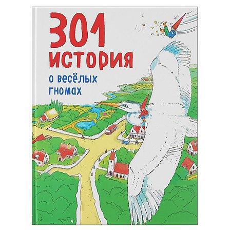 Книга Эксмо 301 история о веселых гномах