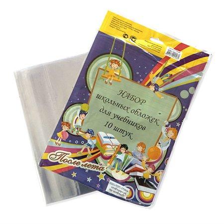 Набор обложек Классики Детства универсальных для учебников (по 10 шт.)