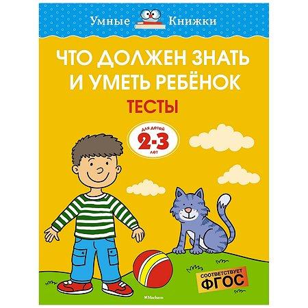 Книга Махаон Что должен знать и уметь ребенок 2-3