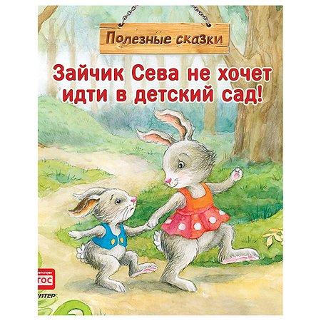 Книга ПИТЕР Зайчик Сева не хочет идти в детский сад Полезные сказки