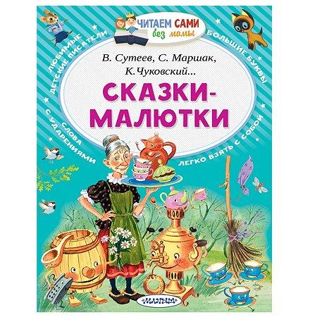 Книга АСТ Сказки-малютки