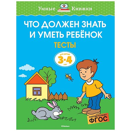 Книга Махаон Что должен знать и уметь ребенок 3-4