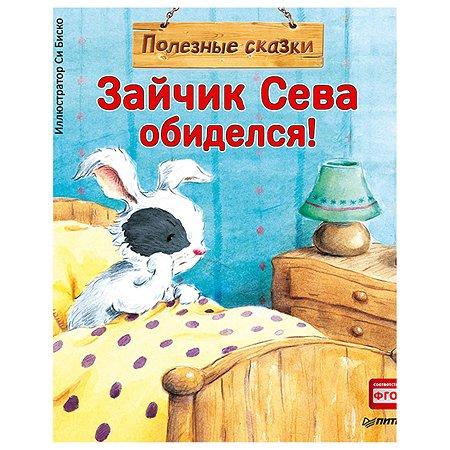 Книга ПИТЕР Зайчик Сева обиделся Полезные сказки