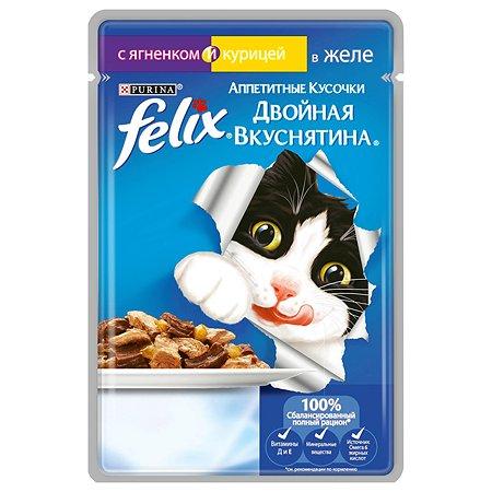 Корм влажный для кошек Felix 85г Аппетитные кусочки двойная вкуснятина с ягненком и курицей в желе пауч