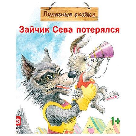 Книга ПИТЕР Зайчик Сева потерялся Полезные сказки