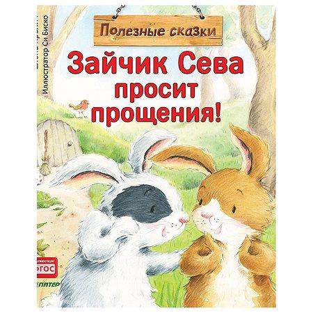 Книга ПИТЕР Зайчик Сева просит прощения Полезные сказки