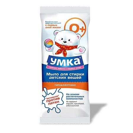 Мыло для стирки Умкa детское активное против пятен 100г