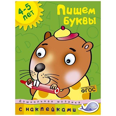 Книга Махаон Пишем буквы 4-5лет