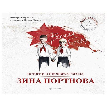 Книга ПИТЕР Истории о пионерах-героях Зина Портнова