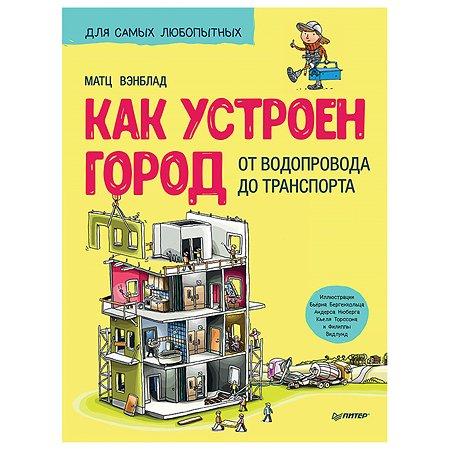 Книга ПИТЕР Как устроен Город От водопровода до транспорта