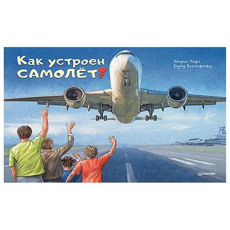 Книга ПИТЕР Как устроен самолет