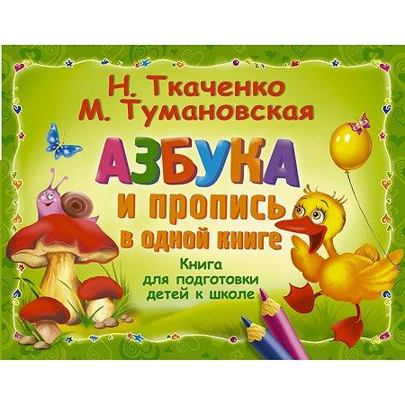 Азбука и пропись в одной книге АСТ Тумановская