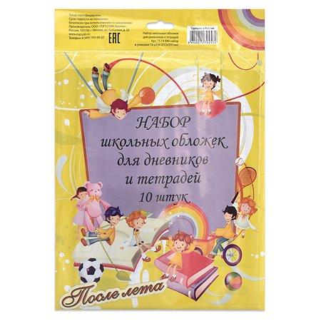 Набор обложек Классики Детства для дневников и тетрадей (по 10 шт.)