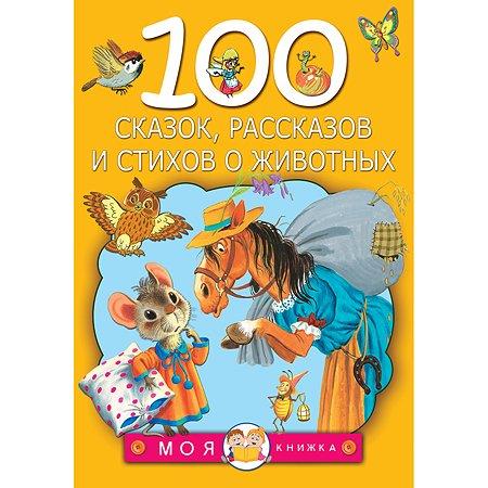 Сборник АСТ 100 сказок,рассказов и стихов о животных