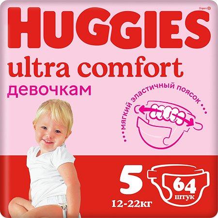 Подгузники для девочек Huggies Ultra Comfort 5 12-22кг 64шт