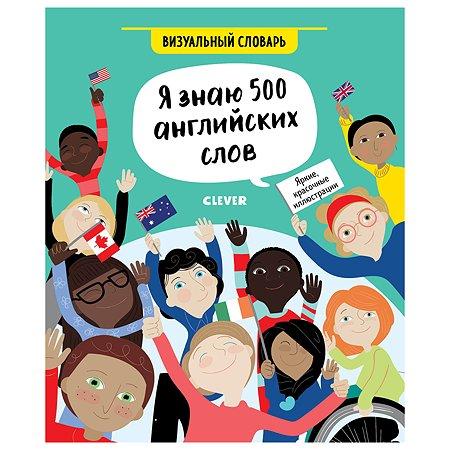 Книга Clever Hello English Я знаю 500 английских слов Визуальный словарь