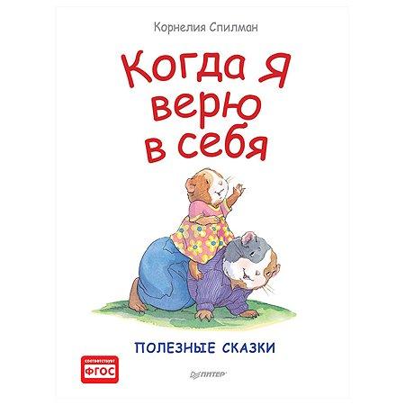 Книга ПИТЕР Когда я верю в себя Полезные сказки
