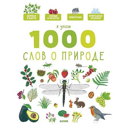 Книга Clever Главная книга малыша Я знаю 1000 слов о природе