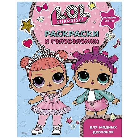 Раскраска АСТ L.O.L. Surprise! +головоломки для модных девчонок